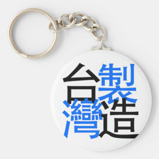 Made in Taiwan in chinese words, I love Taiwan Keychain