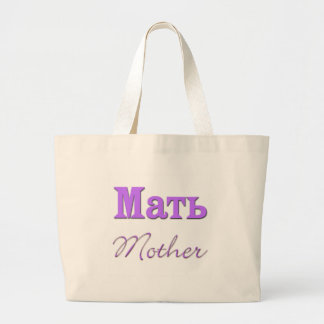 Madre (rusa) bolsa tela grande