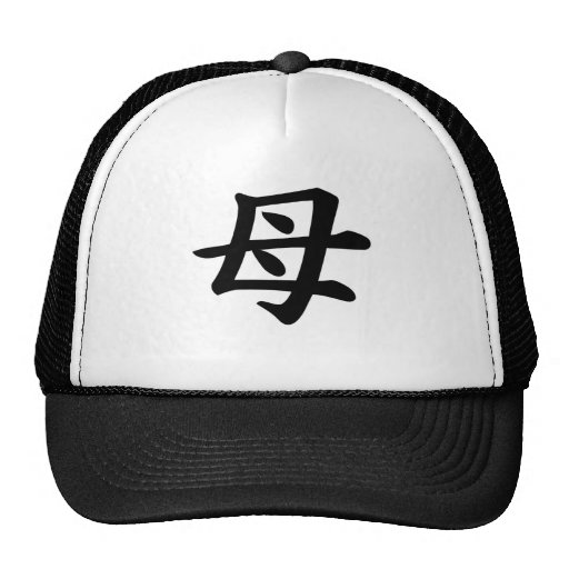 Madre - símbolo japonés del kanji gorros