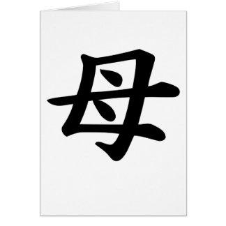 Madre - símbolo japonés del kanji felicitaciones