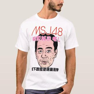 Maehara Seizi recommending T-Shirt