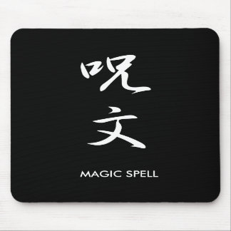 Magic Spell - Jumon Mouse Pads