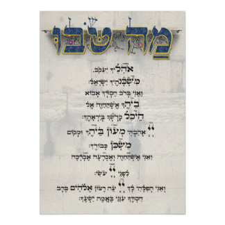 Mah Tovu Poster