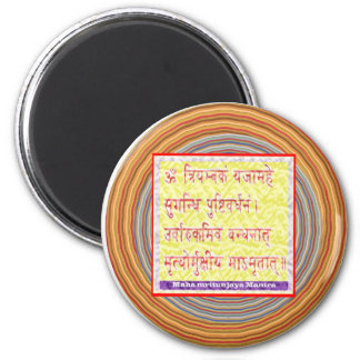 MAHAMRITUNJAYA Mantra - Golden Yellow Refrigerator Magnets
