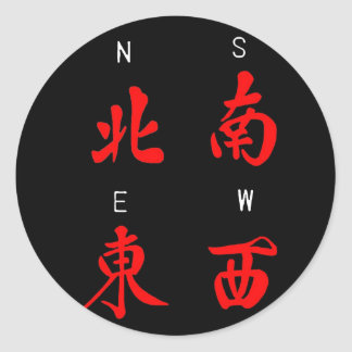 Mahjong Winds,Honor Suit,North,South,East,West (c) Classic Round Sticker