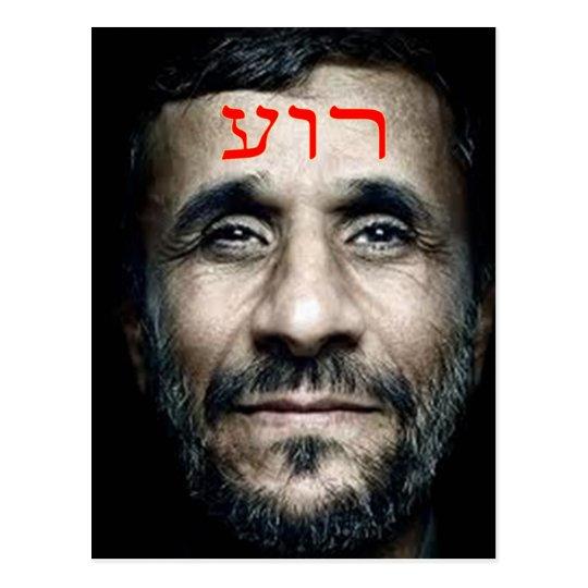 Mahmoud Ahmadinejad Postcard