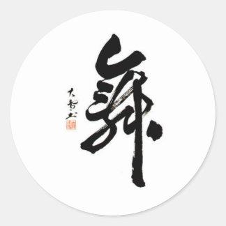 mai.jpg writing brush letter shirt, Chinese charac Classic Round Sticker
