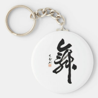 mai.jpg writing brush letter shirt, Chinese charac Basic Round Button Keychain