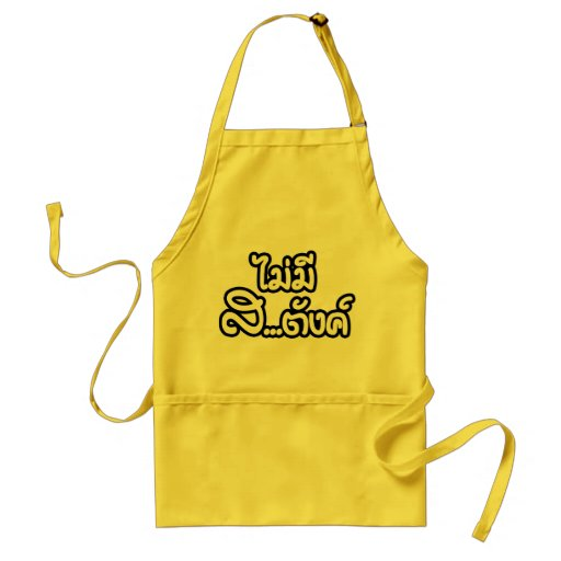 Mai Mee Sa...tang ฿ I Have NO MONEY in Thai ฿ Adult Apron