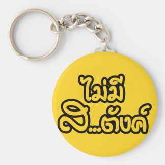 Mai Mee Sa...tang ฿ I Have NO MONEY in Thai ฿ Basic Round Button Keychain