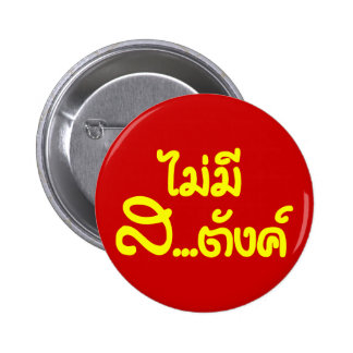 Mai Mee Sa...tang ฿ I Have NO MONEY in Thai ฿ Buttons
