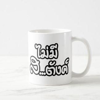 Mai Mee Sa...tang ฿ I Have NO MONEY in Thai ฿ Coffee Mug