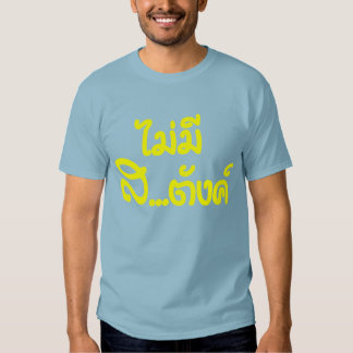 Mai Mee Sa...tang ฿ I Have NO MONEY in Thai ฿ Shirt