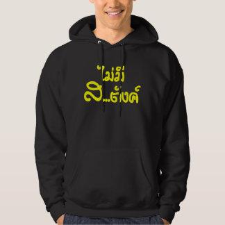 Mai Mee Sa...tang ฿ I Have NO MONEY in Thai ฿ Sweatshirt