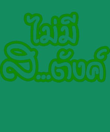 Mai Mee Sa...tang ฿ I Have NO MONEY in Thai ฿ Tees