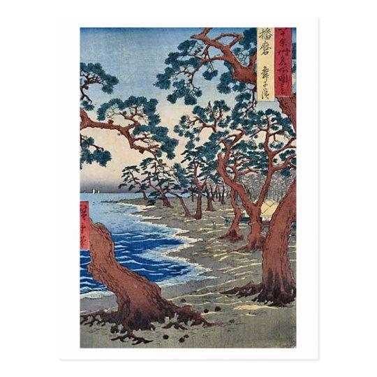 Maiko Beach Harima Postcard