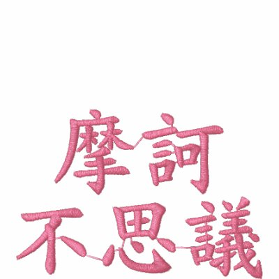 MAKAFUSHIGI means magical, Japanese