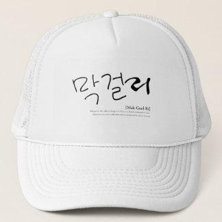 MakGeolRi[Mak-Geol-Ri] Trucker Hat