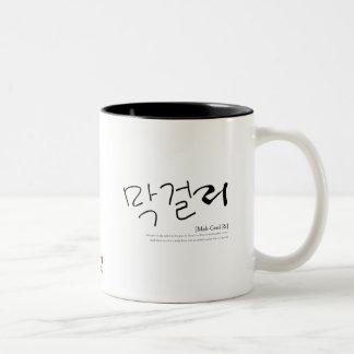 MakGeolRi[Mak-Geol-Ri] Two-Tone Coffee Mug