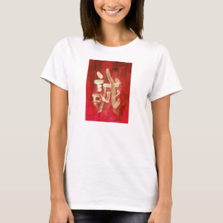 MAKOTO (Truth; Honesty) T-Shirt