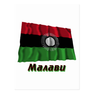 Malawi Flag with Name in Russian Postcard