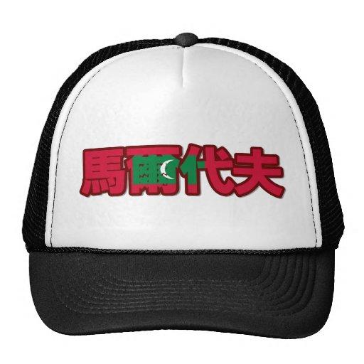 Maldivas - en gorra chino