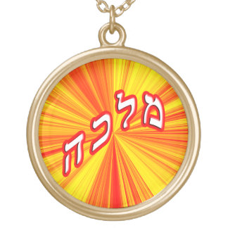 Malka - Hebrew Block Lettering Gold Plated Necklace
