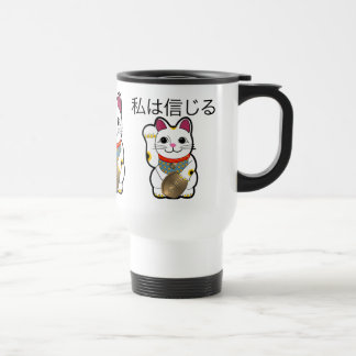 Maneki Neko - Customized 15 Oz Stainless Steel Travel Mug
