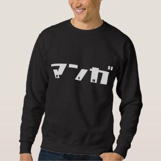 Manga Katakana Japanese Sweatshirt