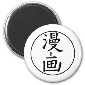Manga Fridge Magnet