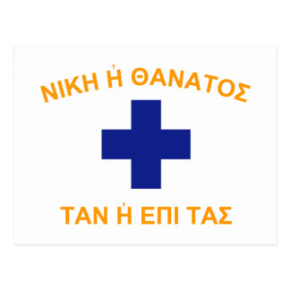 Mani(Greece), Greece flag Post Card