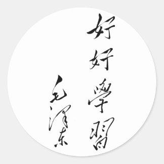 Mao Zedong - Hao Hao Xue Xi Classic Round Sticker