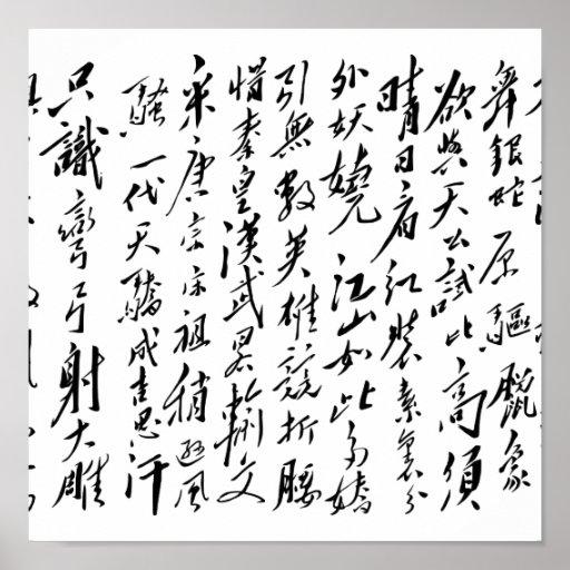 Mao Zedong - Qing Yuan Chun Xue Póster