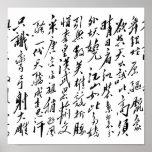 Mao Zedong - Qing Yuan Chun Xue Posters