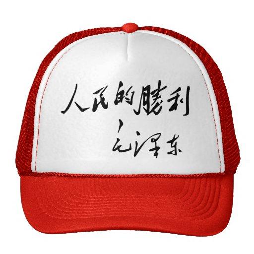 Mao Zedong - Ren Min De Sheng Li Hats