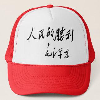 Mao Zedong - Ren Min De Sheng Li Trucker Hat