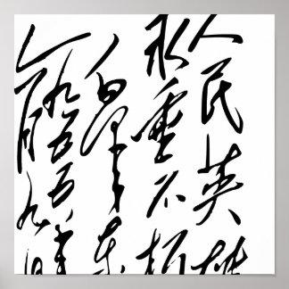 Mao Zedong - Ren Ming Ying Xiong, Yong Chui Bu Xiu Print