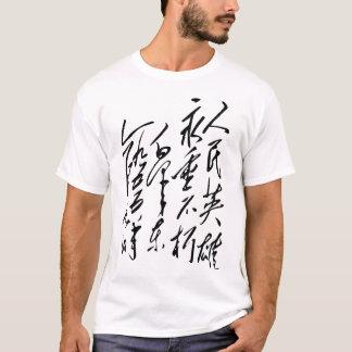 Mao Zedong - Ren Ming Ying Xiong, Yong Chui Bu Xiu T-Shirt