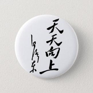 Mao Zedong - Tian Tian Xiang Shang Pinback Button
