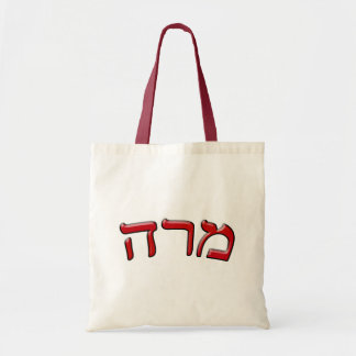 Mara, Marah - 3D Effect Tote Bag