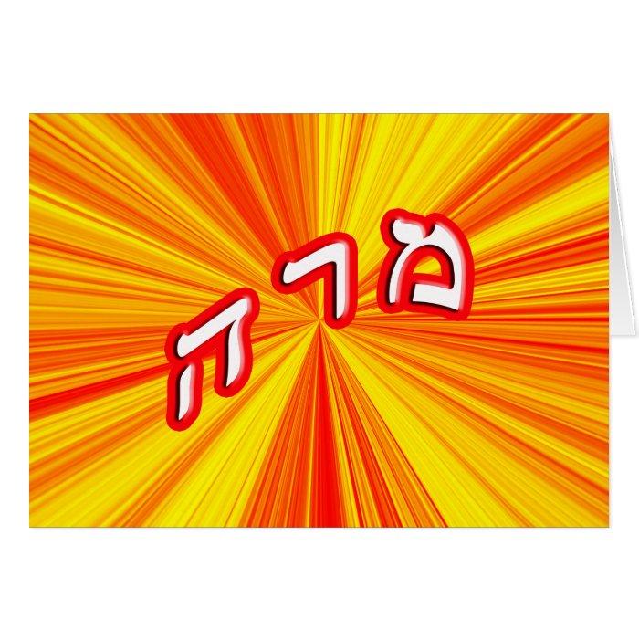 Mara, Marah Card