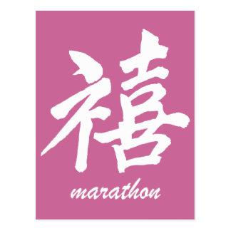 Maratón de la felicidad tarjeta postal