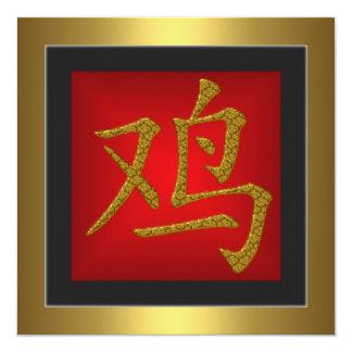 """Marco rojo del oro del símbolo chino del gallo invitación 5.25"""" x 5.25"""""""