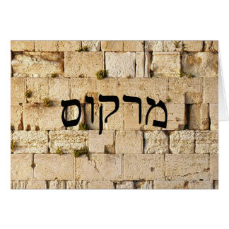 Marcus, Marcos - HaKotel (The Western Wall) Greeting Cards