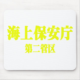 Maritime Safety Agency second region Mouse Pad