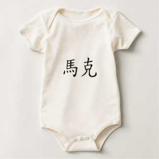Mark Baby Bodysuit