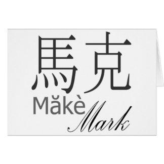 Mark Greeting Cards