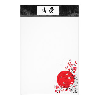 Marlo (H) Chinese Calligraphy First Personal Name Stationery