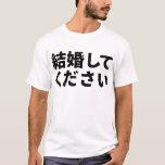 Marry Me Please ( ke-konshite kudsai ) T-Shirt