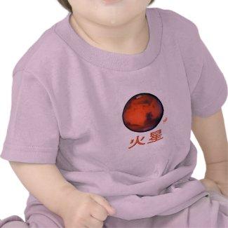 Mars Kanji Infant T-Shirt -- Pk. Bl. Wt. Gr. Y.